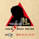 第五屆KAVALAN島田莊司推理小說獎