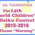 2015~2016年第14屆世界兒童俳句比賽