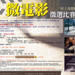 第二屆村上春樹微電影比賽
