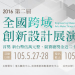 2016第二屆全國跨域創新設計展演競賽