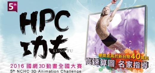 2016第五屆HPC功夫-國網3D動畫全國大賽