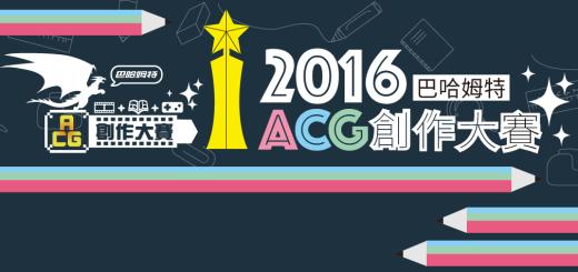 2016 巴哈姆特 ACG 創作大賽