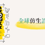 2016全球仿生設計競賽「台灣校園海選」