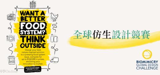2015-2016全球仿生設計競賽「台灣校園海選」