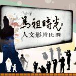 2016「馬祖時光」馬祖人文短片徵選活動