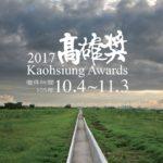 「2017高雄獎」徵件