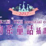 2017第三屆YKH動物系童話插畫比賽