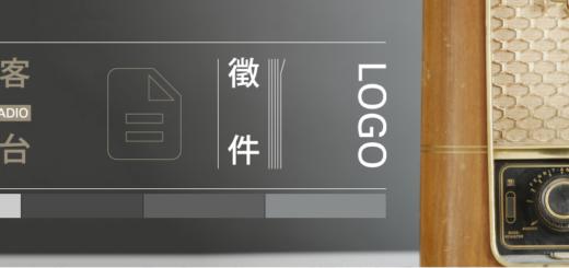 「講客廣播電臺logo設計」徵選活動