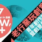 「2017 WOW,D+老行業玩創意」青年創作設計競賽
