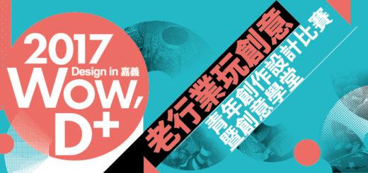 「2017 WOWD+老行業玩創意」青年創作設計競賽