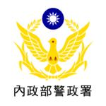 內政部警政署第 13 屆「鐵漢柔情」攝影比賽