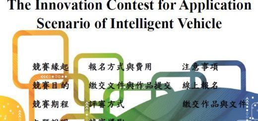 國立臺北科技大學「智能車情境創意競賽」