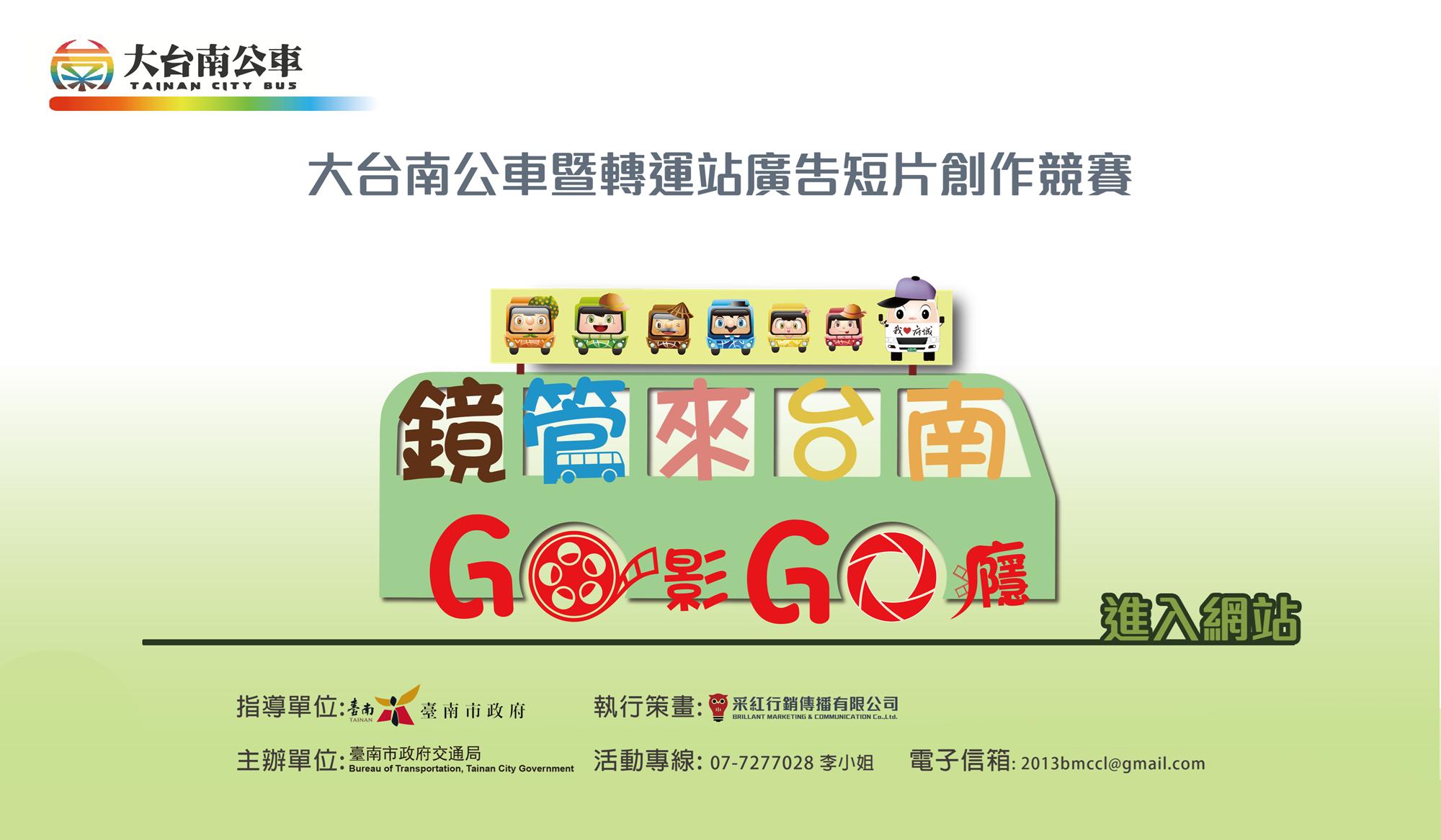 大台南公車暨轉運站廣告短片創作競賽