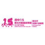 新北市動畫故事館107年展覽申請