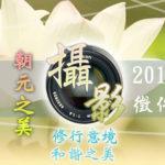 朝元禪寺-「朝元之美」攝影比賽
