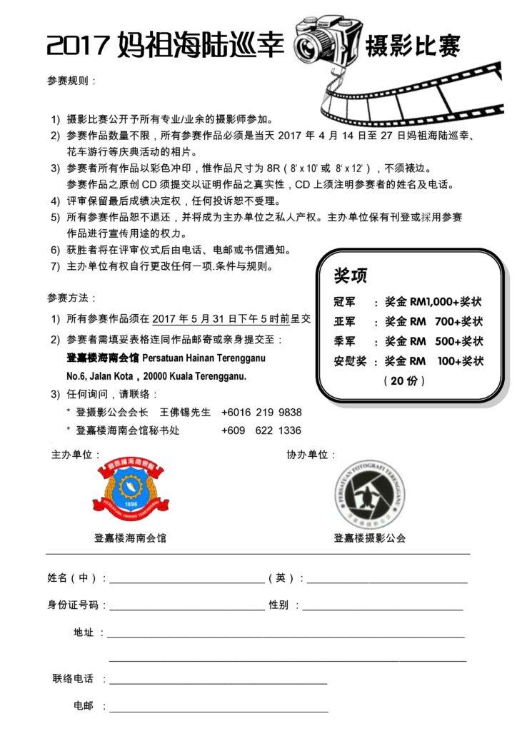 登嘉樓海南會館~2017媽祖海陸巡幸攝影比賽-中文報名表