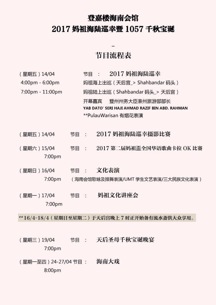 登嘉樓海南會館~2017媽祖海陸巡幸攝影比賽-節目流程表
