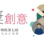 2017國立故宮博物院第七屆國寶衍生商品設計競賽