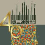 第40屆「吳三連獎」徵選