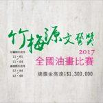 2017「竹梅源文藝獎」全國油畫比賽