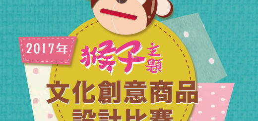 2017年猴子主題文化創意商品設計比賽