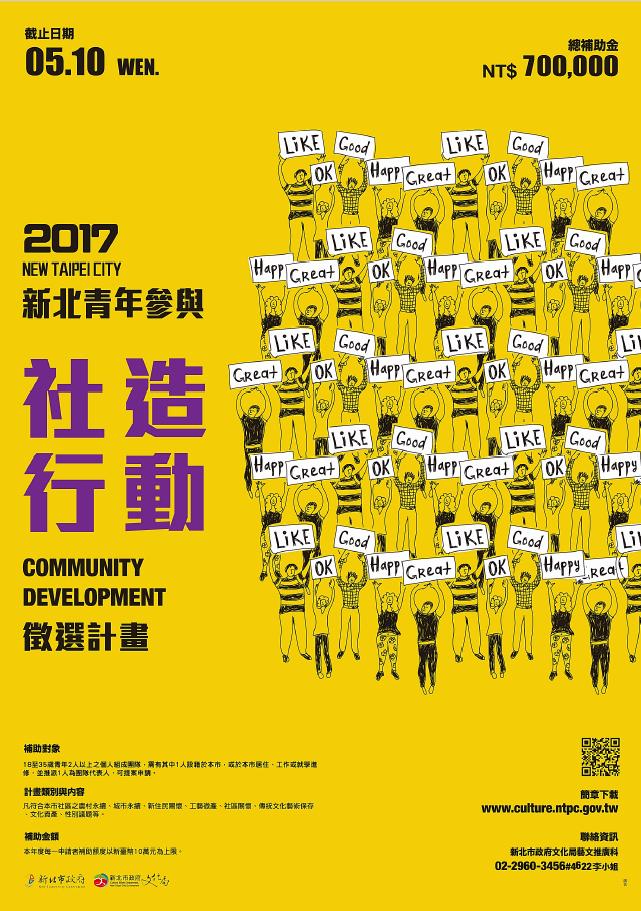 2017新北市青年參與社造行動徵選計畫
