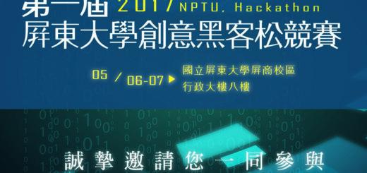 2017年第一屆屏東大學創意黑客松競賽