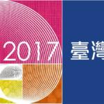 「2017臺灣工藝競賽」徵件