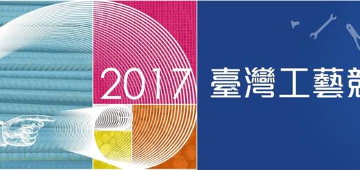 2017臺灣工藝競賽