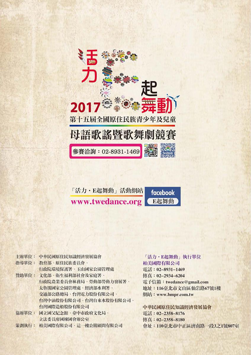 2017 「活力.E起舞動」母語歌謠暨歌舞劇競賽-DM