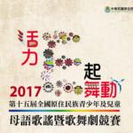 2017 「活力.E起舞動」母語歌謠暨歌舞劇競賽