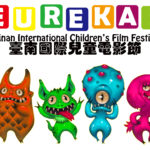 2017Eureka!臺灣教育拍片運動競賽