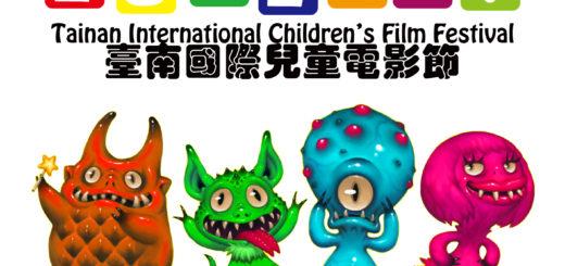 2017Eureka!臺南國際兒童電影節