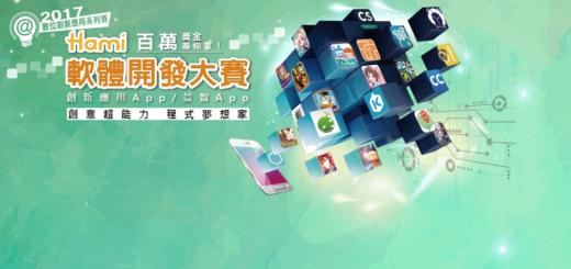 2017Hami軟體開發大賽