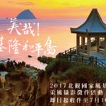 美哉!基隆和平島-2017北觀國家風景區采風攝影徵件