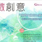 「臺灣女孩日 in 臺南」標章(LOGO)設計比賽