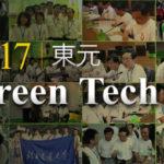 2017東元GreenTech國際創意競賽