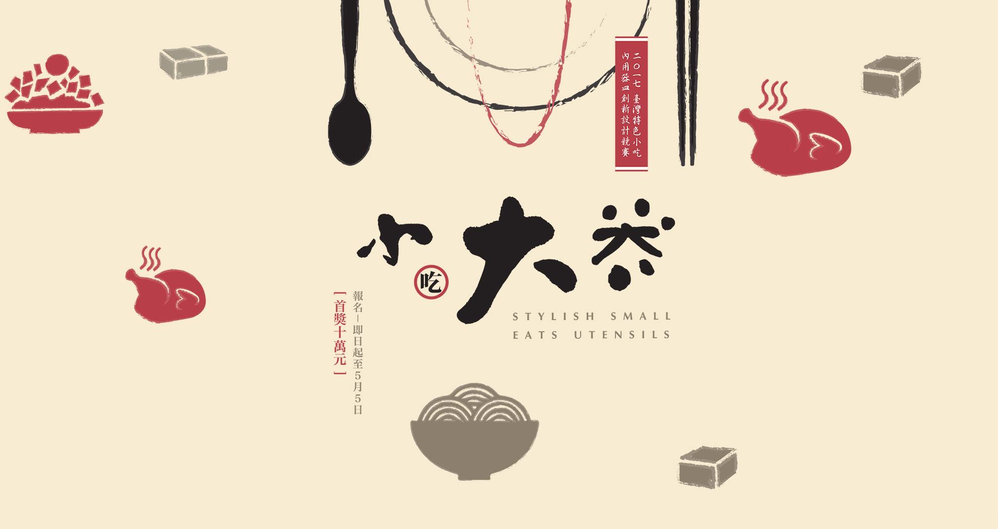 2017台灣特色小吃內用器皿創新設計