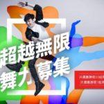 2017全新 MV 百位舞者徵選活動