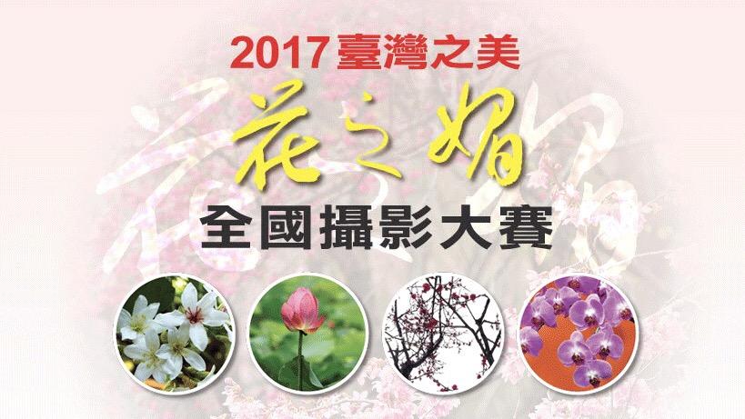 2017華南銀行「花之媚」全國攝影大賽 EDM