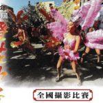 106年「第七屆燈花朴子」全國攝影比賽