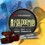 2017影落Poem心-舊愛新歡・經典再創 MV大賽