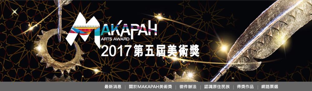 第五屆MAKAPAH美術獎