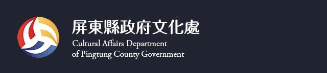 屏東縣政府文化處