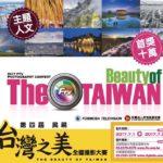 第四屆 民視「台灣之美」全國攝影大賽