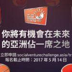 2017年亞洲社會企業挑戰賽