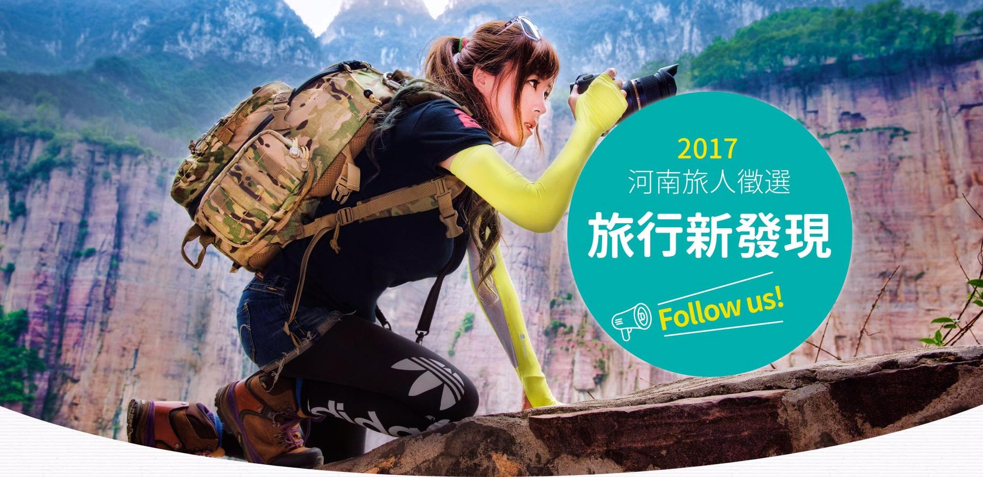 2017河南旅人徵選,旅行新發現!