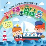 長榮海事博物館「106年度第五屆彩繪船奇-全台國民小學海洋繪畫比賽