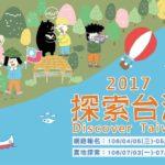 2017「探索台灣」活動