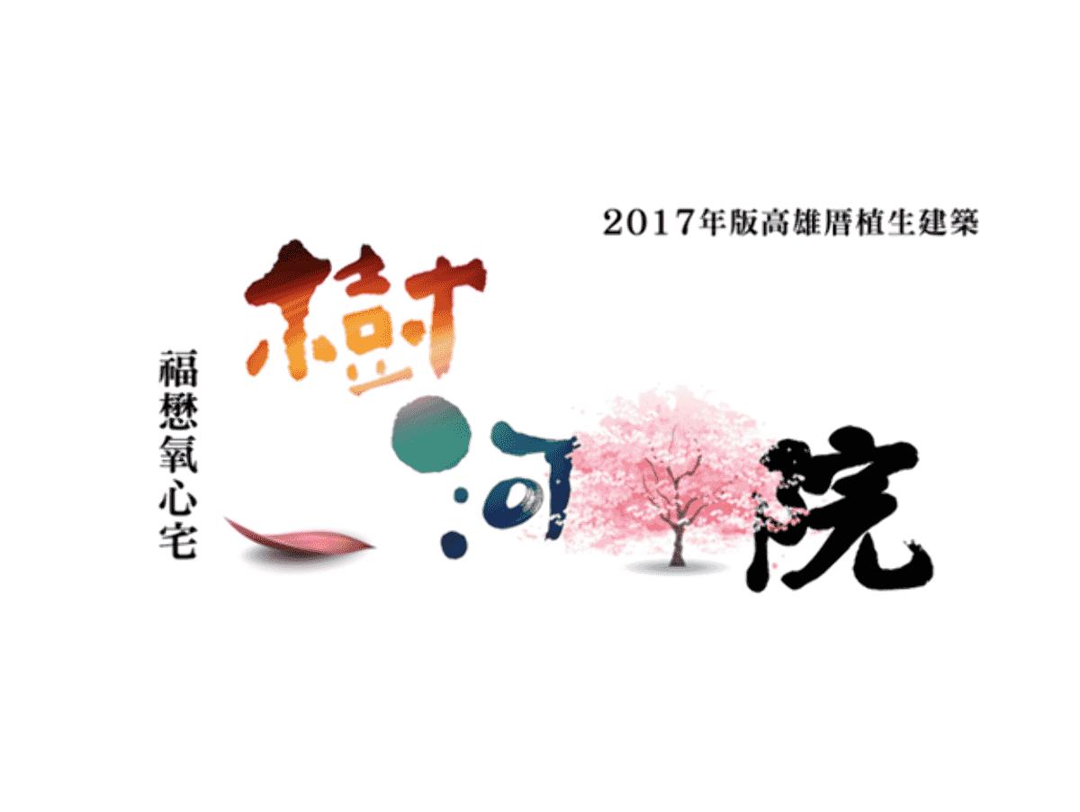 2017福懋有氧高雄心生活系列微電影創作競賽